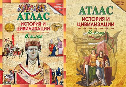 Атласи по история и цивилизации