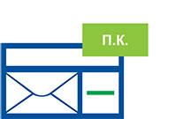Допълване на пощенски код