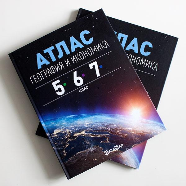 Атлас по география и икономика за 5., 6. и 7. клас